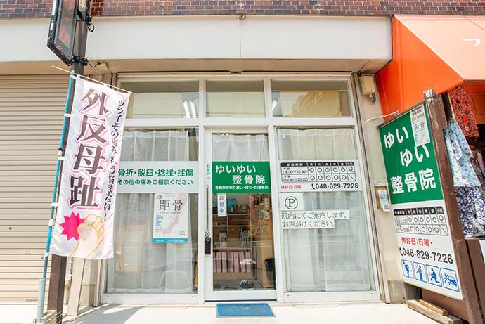 浦和で唯一の足のトラブル専門院